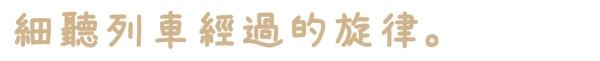 三貂嶺29