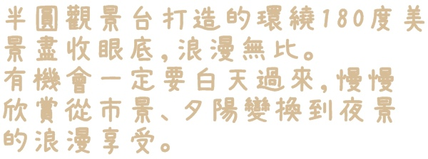 鰲峰山觀景平台