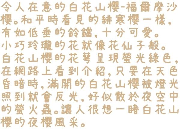 白花山櫻福爾摩沙櫻