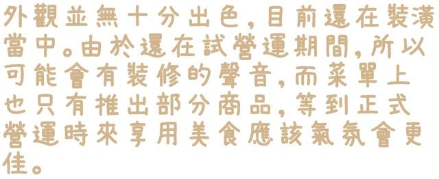 世田谷拉麵 忠孝店食記