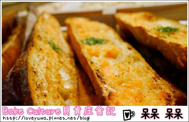 Bake Culture貝肯庄食記