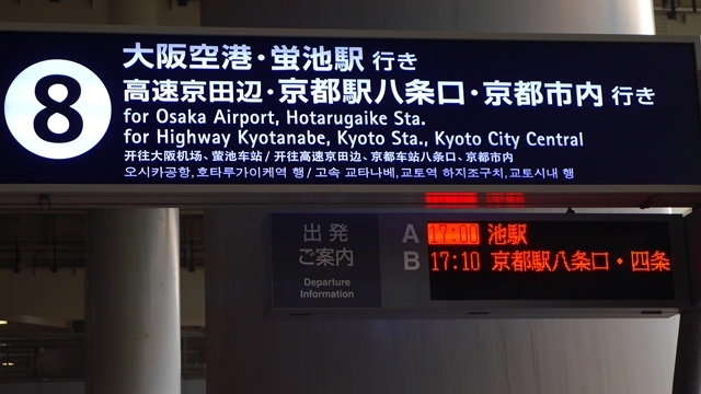 關西機場前往京都