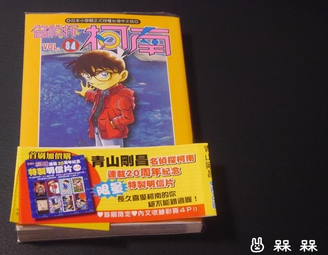 名偵探柯南84集特別篇