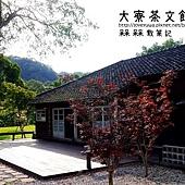 大寮茶文館
