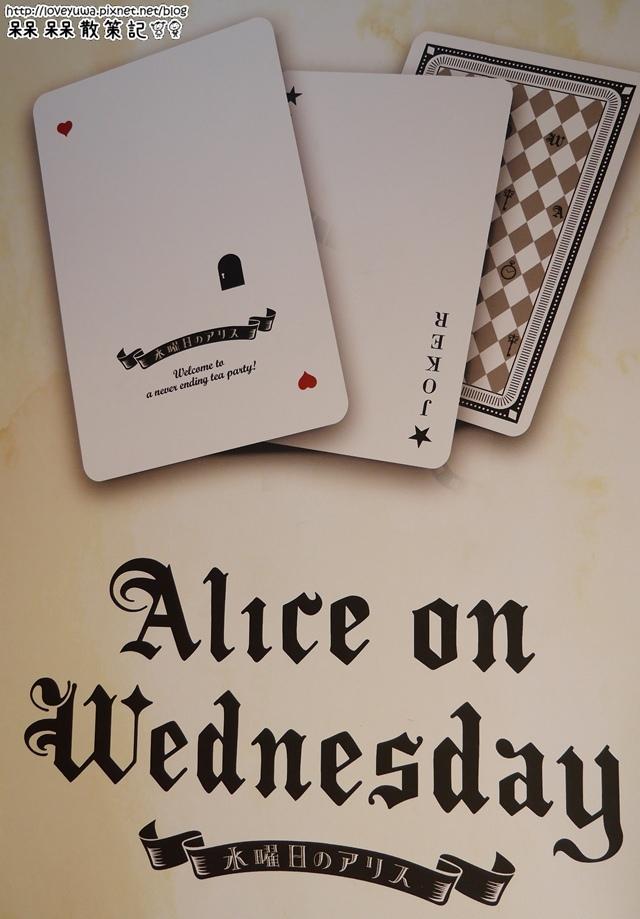 Alice on Wednesday水曜日のアリス
