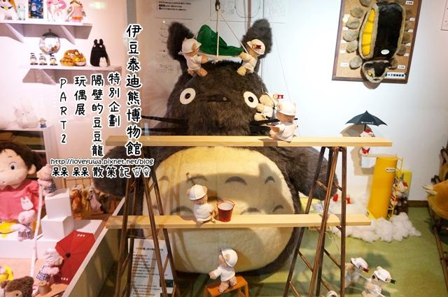 伊豆泰迪熊博物館特別企劃龍貓展