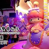 My Melody&LittleTwinStars 40週年美樂蒂&雙星仙子夢幻特展