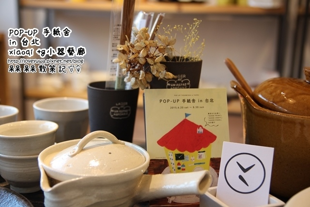 POP-UP 手紙舎 in 台北