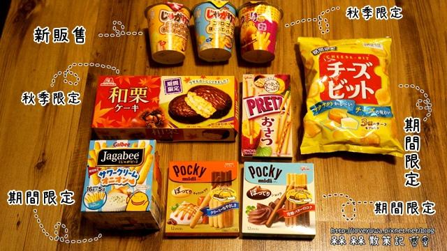 2015年日本期間限定零食