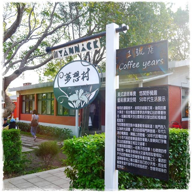 亞尼克夢想村1號店萬聖節餐點