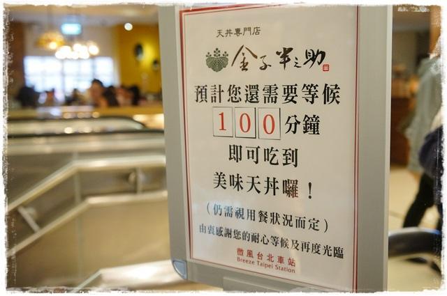 日本第一天丼-金子半之助