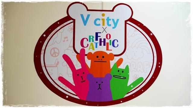 v city Craftholic 宇宙人