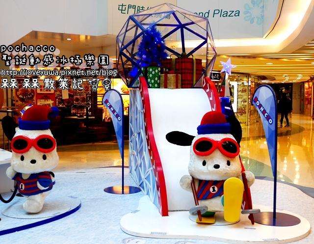 pochacco 聖誕動感冰極樂園 屯門時代廣場