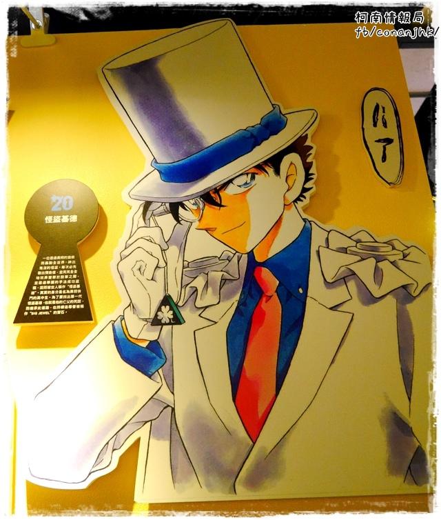 名偵探柯南展 連載20周年紀念