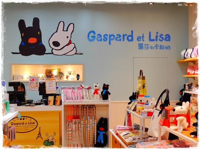 麗莎和卡斯柏專賣店林口三井outlet