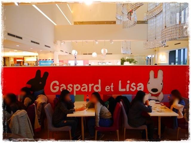 麗莎和卡斯柏 Gaspard et Lisa咖啡廳