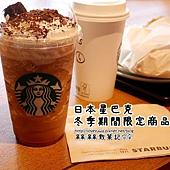 日本星巴克冬季期間限定巧克力味碎塊可可、飛龍麵包照燒雞、飛龍麵包蜂蜜薑燒豬