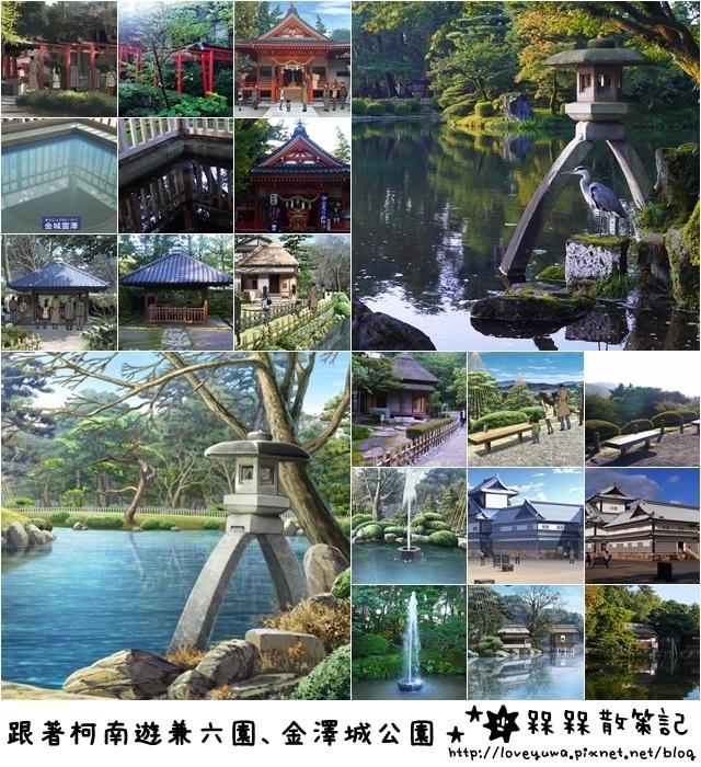 跟著柯南遊兼六園金澤城-柯南聖地巡禮
