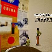 台北背包客棧文青工業風青年旅館1949文創café