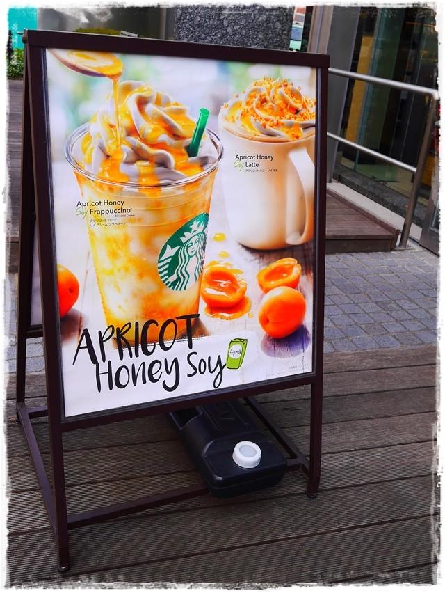 星巴克期間限定杏桃蜂蜜豆奶星冰樂