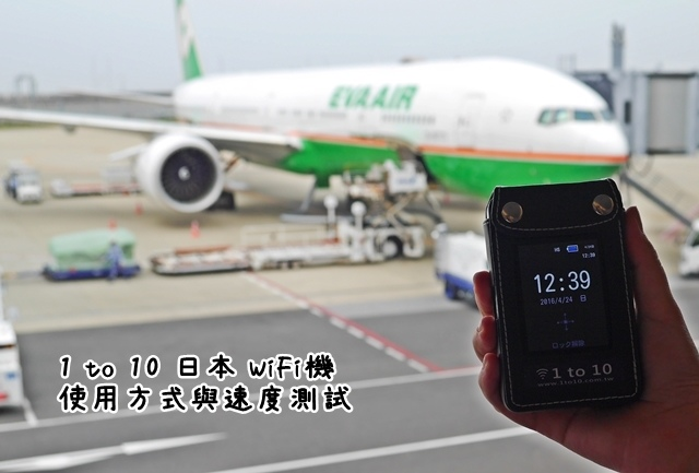 1 to 10 日本 WiFi機