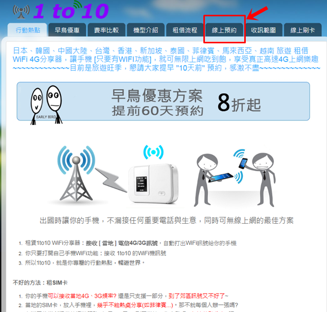 1to10wifi分享器