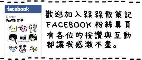 加入槑槑散策記粉絲專頁