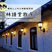陽明山林語堂故居