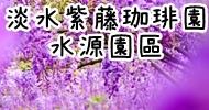 淡水紫藤咖啡園水源園區