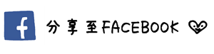 分享槑槑散策記文章至FACEBOOK