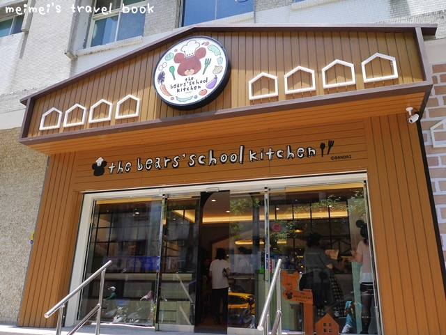 小熊學校快樂廚房The Bears' School Kitchen