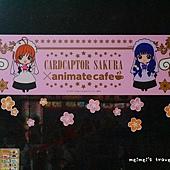 期間限定庫洛魔法使咖啡廳Animate cafe 台北出張店