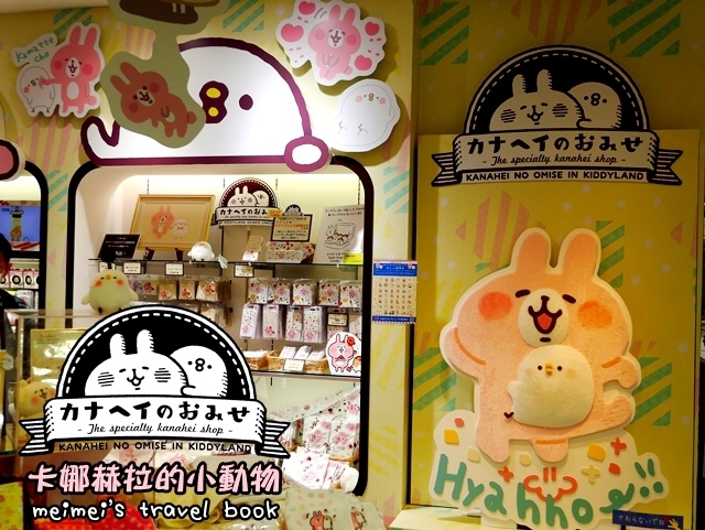 KANAHEI卡娜赫拉的小動物專賣店