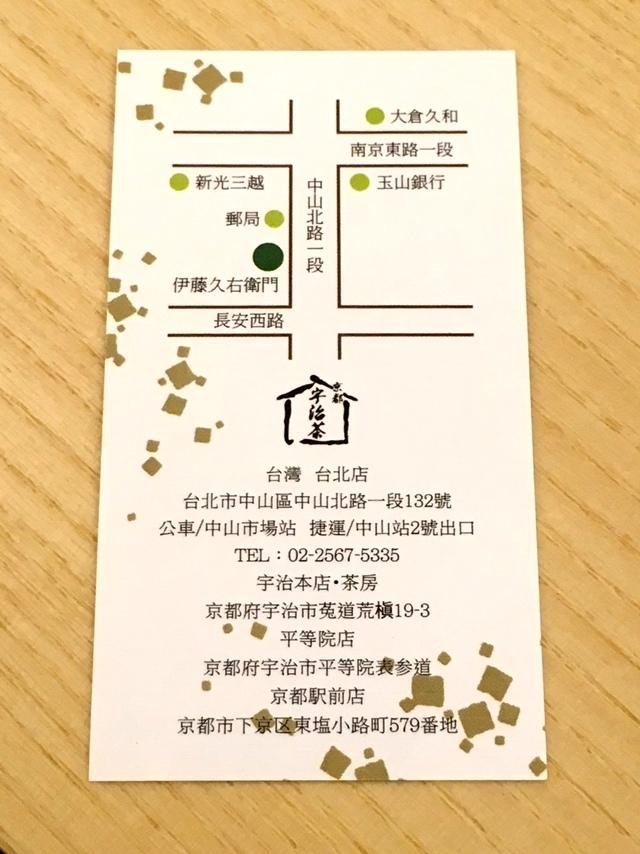 伊藤久右衛門 台灣 台北店