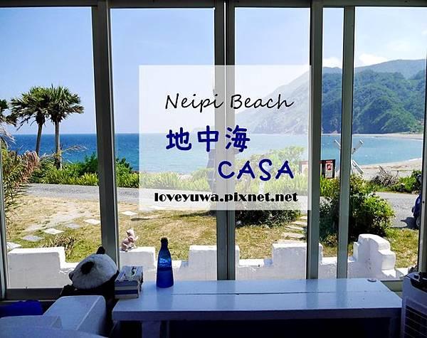 宜蘭內埤海灘地中海CASA