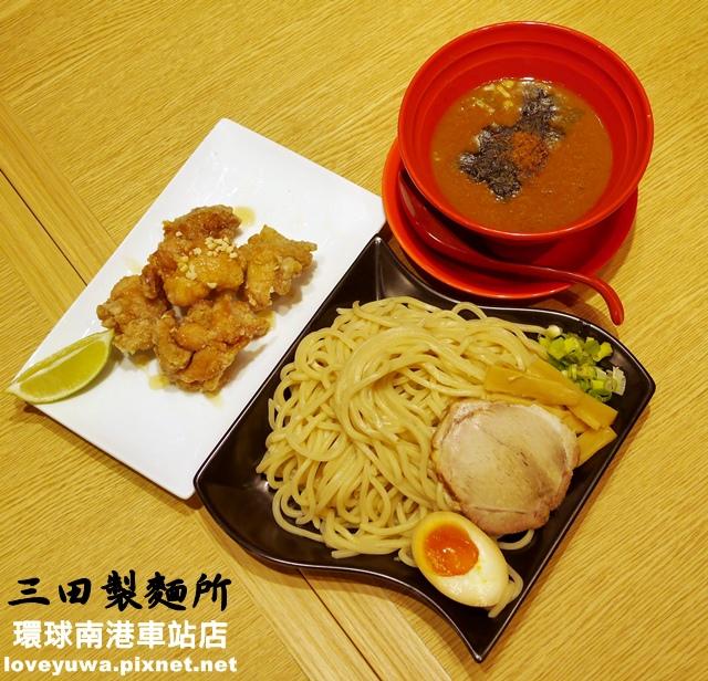 三田製麵所環球南港店