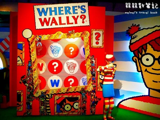 尋找快樂威利在哪裡特展