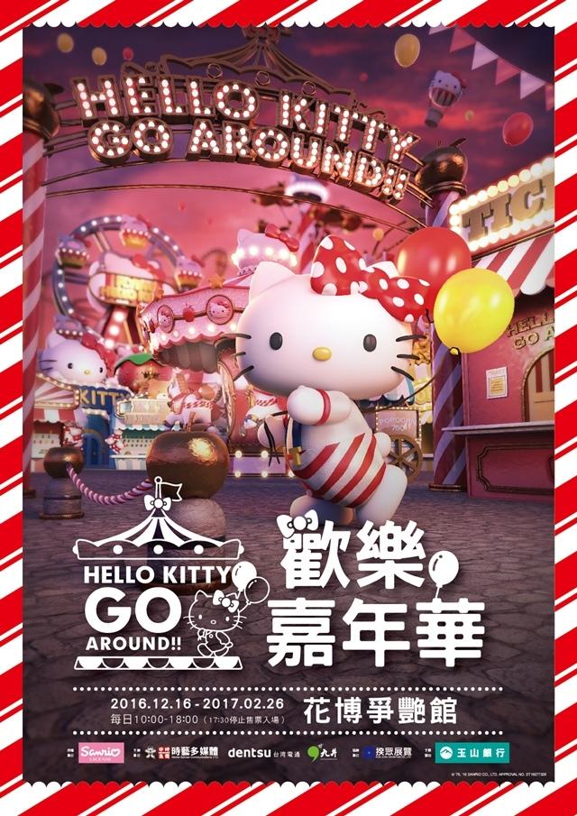Hello Kitty Go Around!!歡樂嘉年華