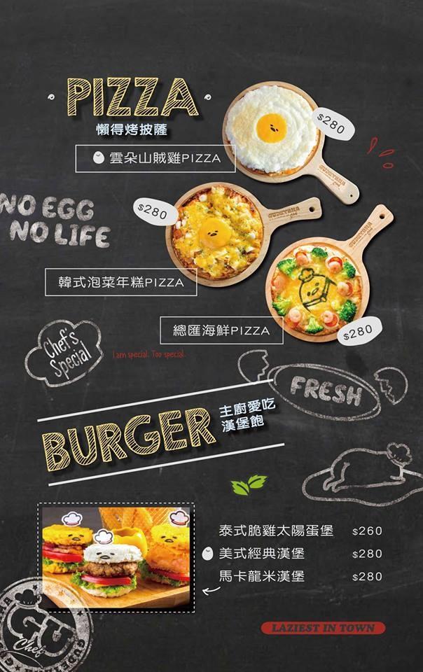 Gudetama Chef-蛋黃哥五星主廚餐廳菜單