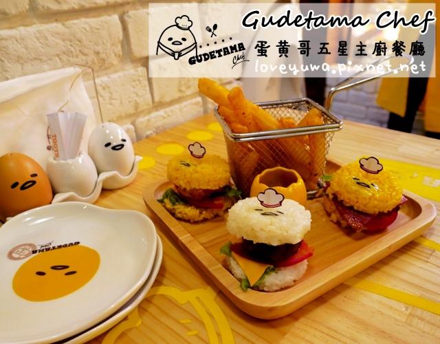 Gudetama Chef-蛋黃哥五星主廚餐廳