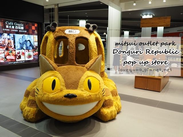 林口三井outlet龍貓巴士