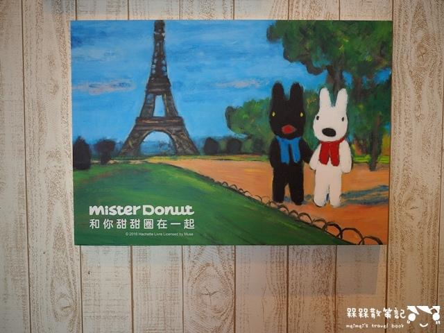 Gaspard et Lisa麗莎和卡斯柏mister Donut