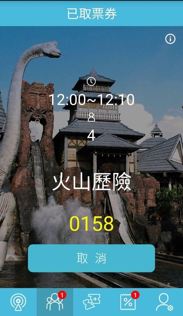 六福村  LINEUP
