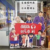 日本電視台名偵探柯南專賣店