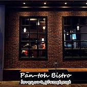 酒食坊 Pān-toh Bistro