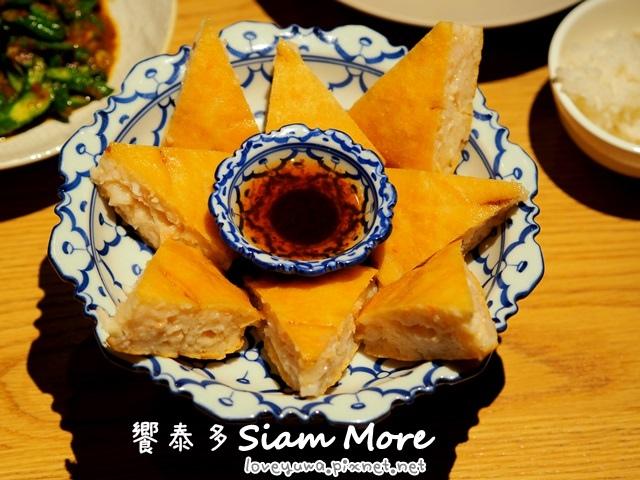 饗泰多Siam More 泰式風格餐廳