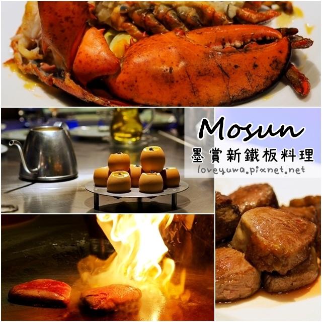 Mosun 墨賞新鐵板料理餐廳