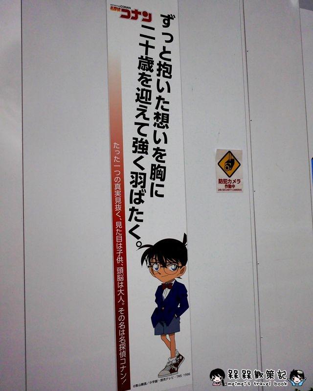 大阪讀賣電視台柯南聖地巡禮柯南雕像柯南彩繪牆平次機車