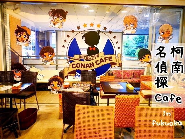 名偵探柯南咖啡廳福岡2017