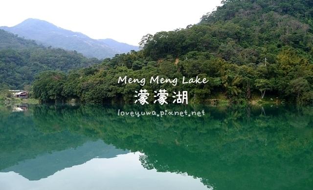 新店秘境濛濛湖廣興河濱公園